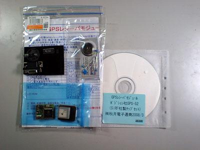Akizuki_GPS.jpg