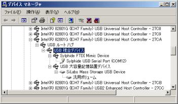FTDI_MSD_Windows.png
