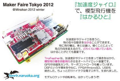 MFT2012_Flyer_Postcard_TF.jpg
