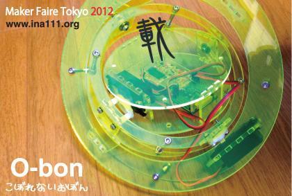 MFT2012_Flyer_Postcard_obon.jpg