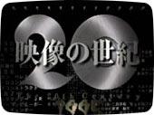eizo_no_seiki.jpg