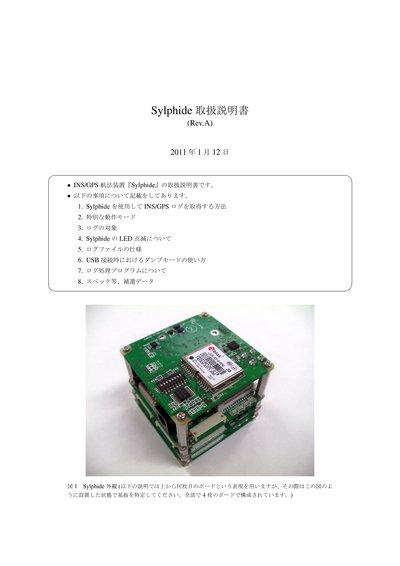sylphide_manual.jpg